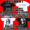 6/30リリース SUPREME SUMEER TEE 買取価格値上げ!!!