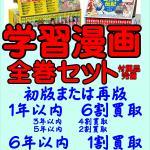 【書籍コーナー】子供向け 学習漫画全巻セット 超高額買取のお知らせ 酒々井店