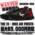 THE 10 : NIKE AIR PRESTO 数量限定高価買取中!