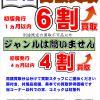 【書籍コーナー】ハードカバー小説 買取表 酒々井店