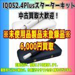 アイコス2.4Plus最新買取価格表更新☆