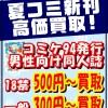 夏コミ(コミックマーケット94)新刊、買取強化中です!