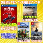PS4スパイダーマン、PS4コナンアウトキャスト、switchマインクラフト、switchゼルダの伝説ブレイスオブザワールド数量限定買取UP中です!