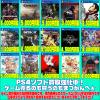 PS4ソフトも超絶強化買取中!