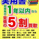 【書籍コーナー】実用書 高額買取