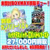 ポケカ未開封BOX買取価格大幅UP!!!!売るなら今がチャーンス