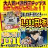 11/26発売遊戯王チップス!大人買い価格激安!1箱1,980円+税