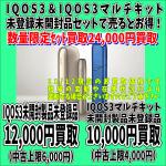 IQOS3&IQOS3マルチセットで売るとお得なセット買取発動中!最新買取価格!松戸店