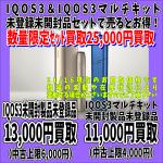 11/16アイコス3買取価格UP!松戸店