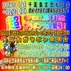 11/23~千葉鑑定団松戸店OPEN1周年記念超ガラポン大会、超買取祭、超特売SALE開催!