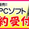 アダルトPCソフト予約受付中!
