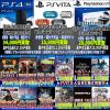 SONY本体各種&PS4ソフト強化買取中!激アツ買取ラインナップ11/8バージョン松戸店