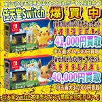 任天堂Switch各種&スマブラ最新買取価格!買取ボーナスもあるよ★