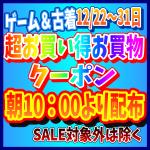千葉鑑定団松戸店平成最後の歳末大SALE開催のお知らせ★