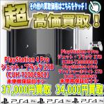 12/16更新PS4本体最新買取価格!買取価格UP!