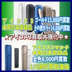 アイコス3最新買取価格☆中古アイコス3も大歓迎買取中です!