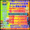 WCF【ワーコレ】ワールドコレクタブルフィギュア買取保証スタート!!