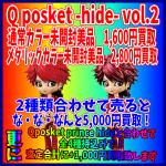 Qposket prince hide&Q posket -hide- vol.2超高価買取中!