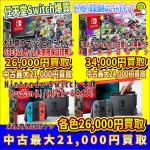 【松戸店】任天堂Switch本体最新買取価格☆