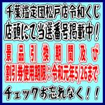 【松戸店】令和くじ店頭にて当選番号掲載中!