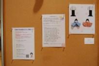 暮らし彩り折り紙展・その12