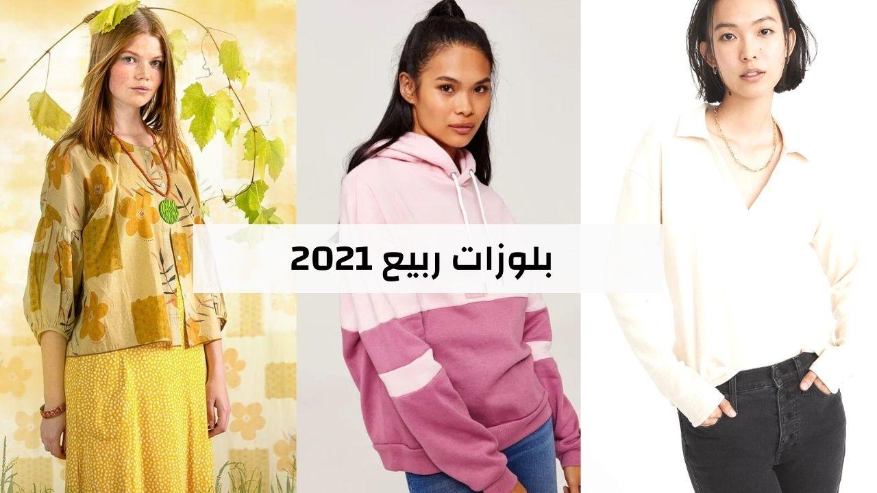 بلوزات ربيع 2021