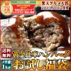 肉汁がすごい!1㎏の黄金比率ハンバーグ&メンチカツが2,222円!