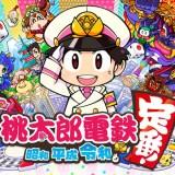 【最新版】Switch桃鉄の価格比較&店舗別購入特典はこちら!早期購入特典あり!