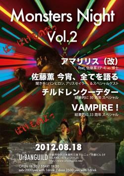 Monster Night vol.2 flyer