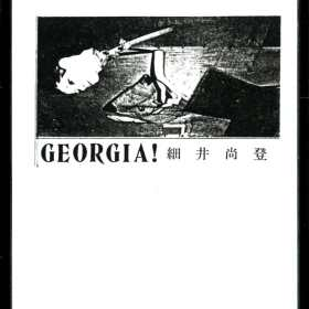 Georgia!-2