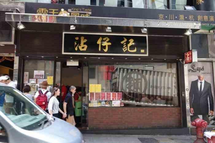 Tsim Chai Kee, Hong Kong