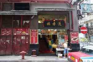 Lin Heung, Wellington Street, Hong Kong