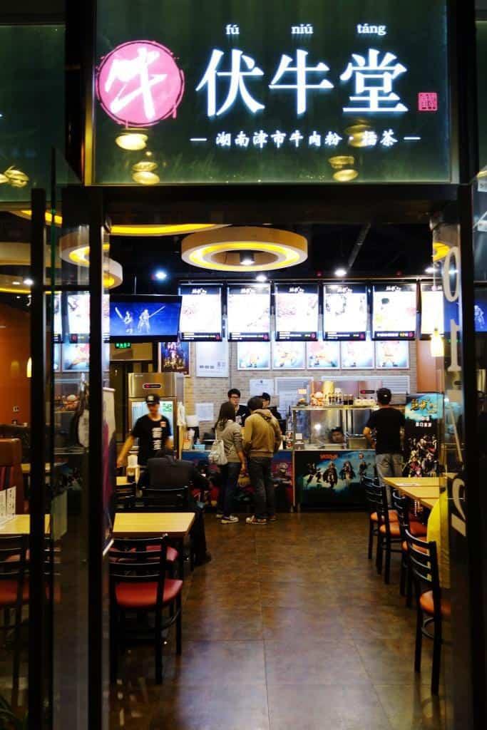 Fu Niu Tang, Beijing