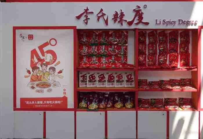 Dezhuang und Li Spicy Degree