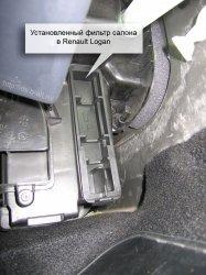 Замена фильтра салона рено логан