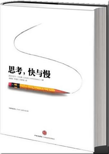 China Citic Press / Citic Publishing House