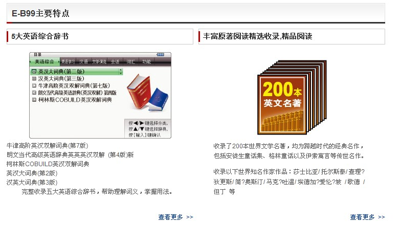 Casio E-D99 English Chinese Electronic Dictionary 2013 EAN: 6949669310690