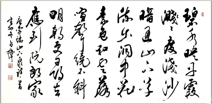 Brief Introduction on Chinese Calligraphy.