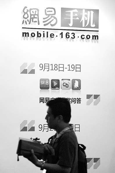 NetEase to boost investment in mobile Internet