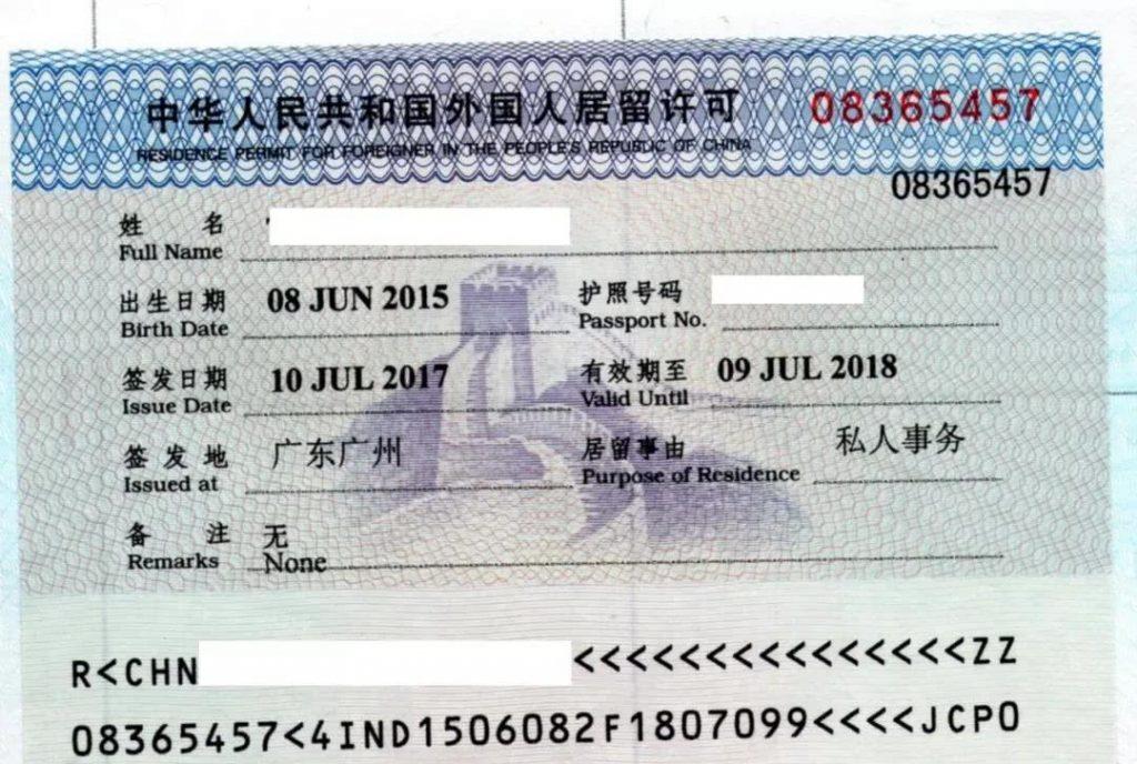 去中國簽證,長期Q1團聚或寄養簽證,經驗分享(可代辦)   辦理中國簽證
