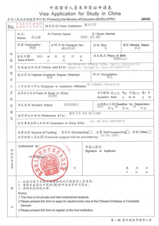 去中國簽證,X1學生簽證,準備材料與經驗分享(可代辦) | 辦理中國簽證