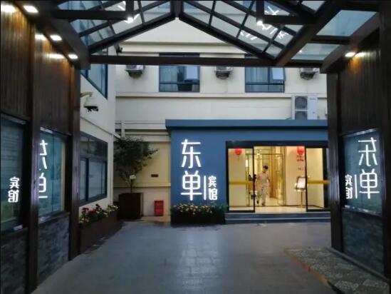 Zhong An Zhi Jia Beijing Dongdan Hotel Booking Zhong An Zhi
