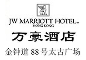 JW Marriott Hotel Hong Kong: hotel in HongKong China