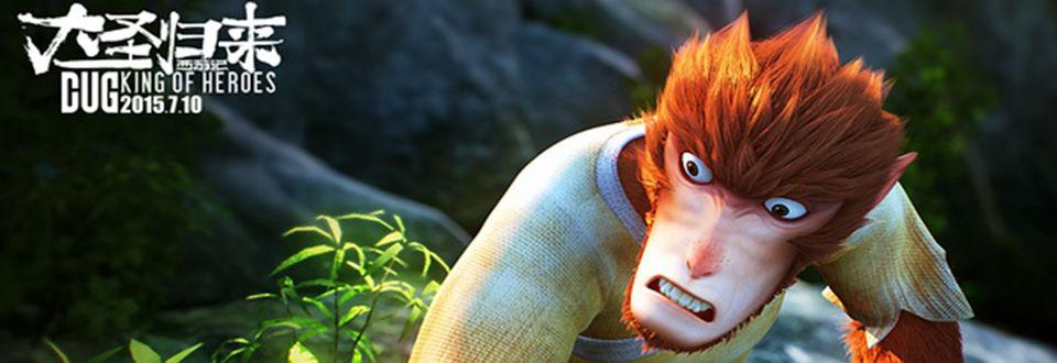 """""""Rey Mono"""" hace historia en industria de animación china"""