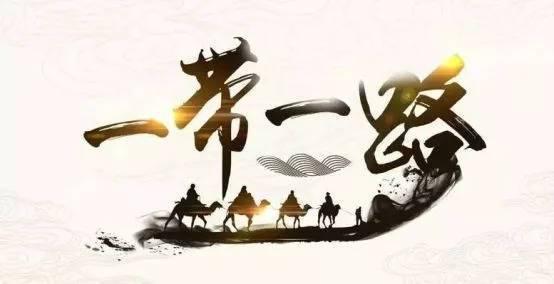 Comercio de China con países de Franja y Ruta prospera en 2019
