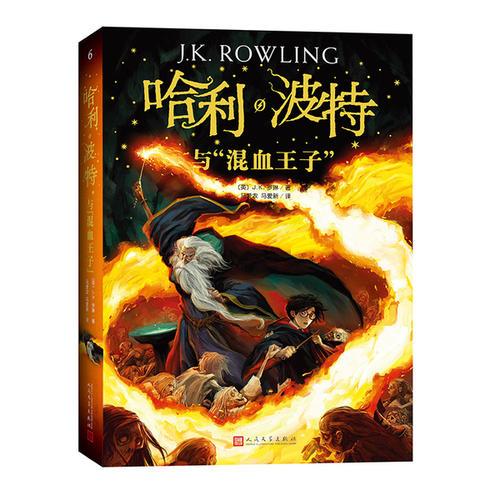 Publican en China ediciones bilingües de novelas de Harry Potter