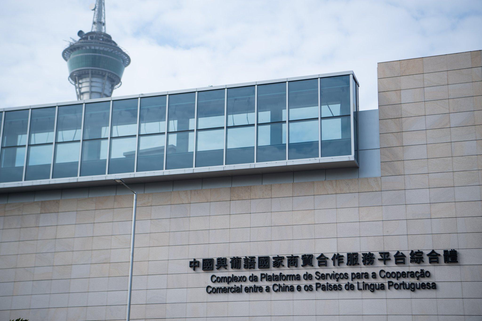 Xi elogia progreso en construcción de plataforma de servicios para cooperación comercial entre China y países lusófonos