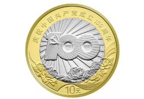 China emite monedas conmemorativas de centenario de PCCh