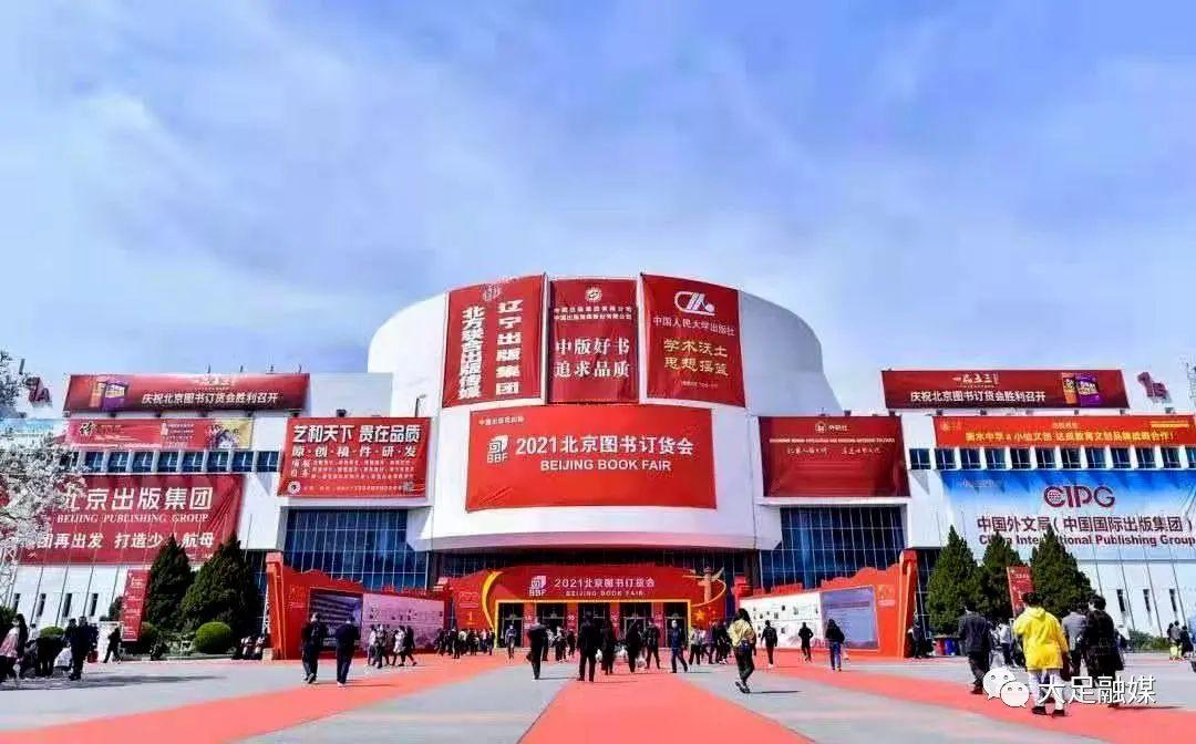 Feria Internacional del Libro de Beijing destaca 100 años de historia del PCCh
