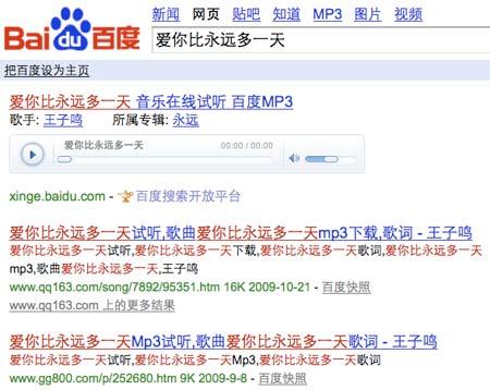 Baidu Music Search – China Internet Watch